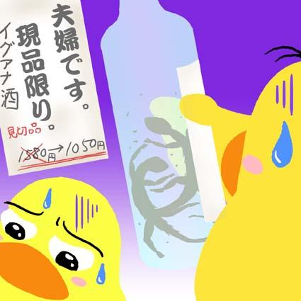 イグアナ酒.jpg