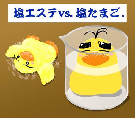 塩卵.jpg