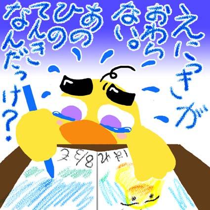 絵日記2.jpg