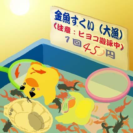 金魚すくい.jpg