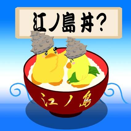 enoshimadon.jpg