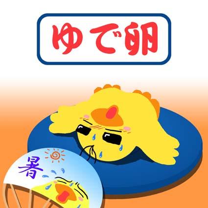ゆで卵2007